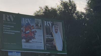 ماسکو کی شاہراہوں پر سعودی فرماں کی تصاویر آویزاں