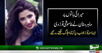 میراکی باتوں پر ماہرہ خان نے خاموشی توڑ دی ایسا منہ توڑ جواب دیا کہ تمام لوگ تکتے رہ گئے