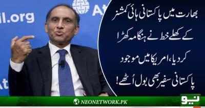 بھارت مین پاکستانی ہائی کمشنر نے پاکستانی سفیر کو بدترین قرار دے دیا