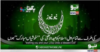 آج ملک بھر میں عید الاضحی مذہبی عقیدت و احترام سے منائی جائے گی