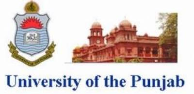 پنجاب یونیورسٹی بی اے بی ایس سی رزلٹ 2017،طالبات نے میدان مار لیا