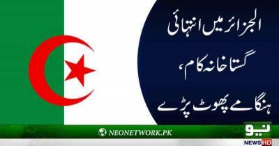 الجزائر کےتعلیمی نصاب سے بسم اللہ الرحمن الرحیم