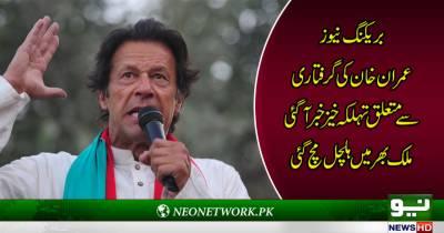پولیس نے عمران خان کی گرفتاری کیلئے کارروائی شروع کر دی