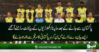 پاکستانی سرزمین سے رخصت ہونے کے بعد مایہ نا ز کھلاڑیوں کے بیان سامنے آگئے