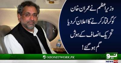 وزیر اعظم نے عمران خان کو گرفتار کرنے کا اعلان کر دیا