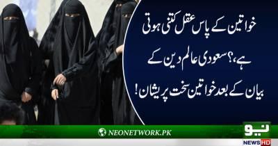 خواتین کے پاس کتنی عقل ہوتی ہے،سعودی عالم دین کے بیان کے بعد خواتین سخت پریشان