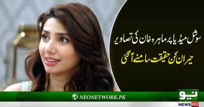 سوشل میڈیا پر ماہرہ خان کی تصاویر حیران کن حقیقت سامنے آگئی