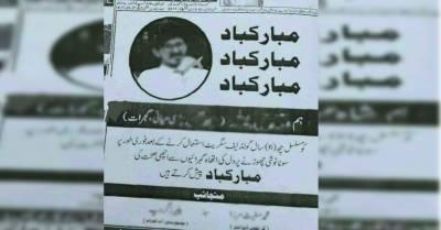 گجراتی نوجوان کے سگریٹ نوشی ترک کرنے پر دوستوں نے مقامی اخبار میں انوکھا اشتہار چھپوا دیا،