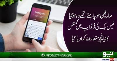 انسٹاگرام پر کمنٹس بلاک کرنے کا فیچر متعارف