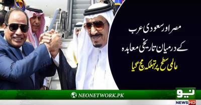 مصر اور سعودی عرب کے درمیان تاریخی معاہدہ عالمی سطح پر ےتہلکہ مچ گی
