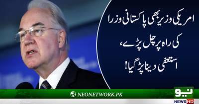 امریکی وزیر بھی پاکستانی وزرا کی راہ پہ چل پڑے