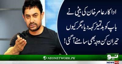 عامر خان کو ان کی بیٹی نے بدتمیز کہہ دیا لیکن کیوں ؟