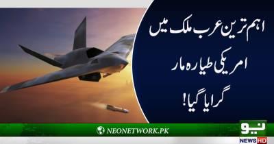 اہم ترین عرب ملک میں امریکی طیارہ مار گرایا گیا