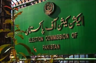 الیکشن کمیشن آف پاکستان نے تازہ ووٹرز فہرست جاری کر دی