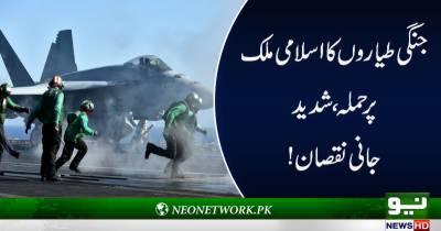 جنگی طیاروں کااسلامی ملک پرحملہ،شدید جانی نقصان