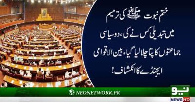 حلف نامے میں ترمیم کس نے کی،تحقیقات میں دو سیاسی جماعتوں کی طرف اشارہ