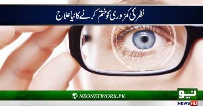 نظر کی کمزوری کو ختم کرنے کا نیا علاج