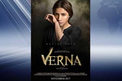 شعیب منصور کی نئی فلم ''ورنہ'' کی ویڈیو ریلیز کر دی گئی