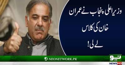 وزیر اعلی پنجاب نے عمران خان کی کلاس لے لی