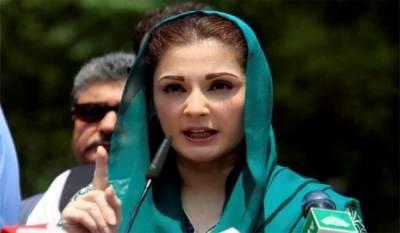 مریم نواز شریف اسلام آباد سے لاہور پہنچ گئیں