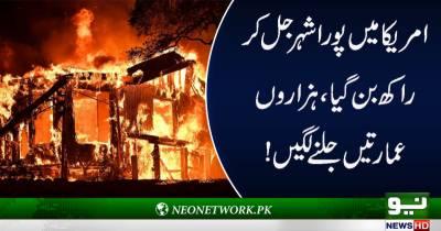 امریکا میں پورا شہر جل کر راکھ بن گیا