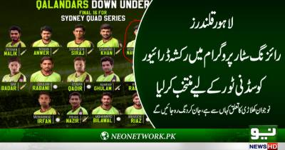 لاہور قلندر کا رائزنگ اسٹارز پروگرام میں رکشہ ڈرائیور بھی منتخب