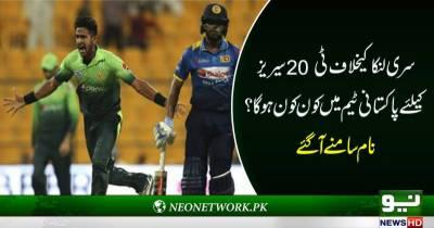 سری لنکا کیخلاف ٹی 20 سیریز کیلئے پاکستانی کھلاڑیوں کا اعلان