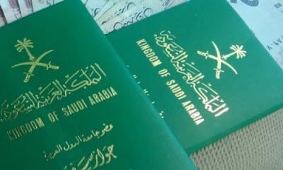 سعودی وزارت داخلہ نے