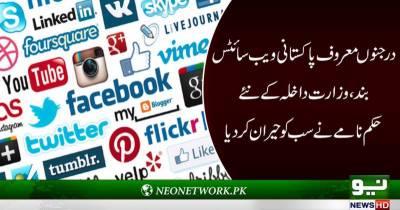 درجنوں پاکستانی ویب سائٹس کو بند کر دیا گیا،وزارت داخلہ کا نیا حکم نامہ
