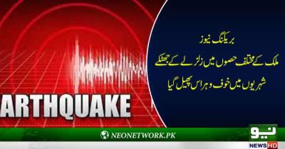 ملک کے مختلف شہروں میں زلزلے کے شدید جھٹکے