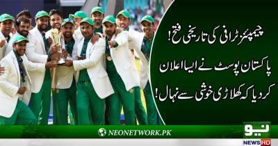 پاکستان ٹیم کی شانداز فتح پر پاکستان پوسٹ نے ایسا اعلان کر دیا کہ کھلاڑی خوشی سے نہال