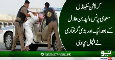 کرپشن سکینڈل سعوی پرنس ولید بن طلال کے بعد ایک اور بڑی گرفتاری نے ہلچل مچا دی