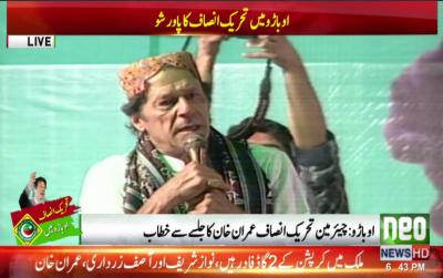 عمران خان نے ایک بار پھر اسلام آباد کے گھیراؤ کی دھمکی دیدی