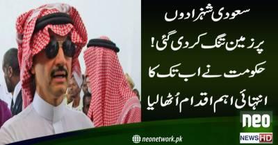 سعودی شہزادوں پر زمین تنگ کر دی گئی ! حکومت نے اب تک کا انتہائی اہم اقدام اُٹھا لیا