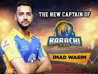 کراچی کنگز نے عماد وسیم کو کپتان مقرر کر دیا