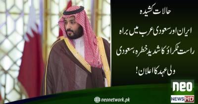ایران براہ راست فوجی مداخلت کر رہا ہے،سعودی عرب