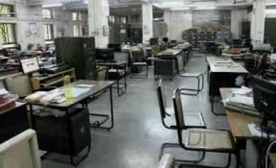 وزارت ِ داخلہ نے 9 نومبر کی چھٹی منسوخ کر دی ہے