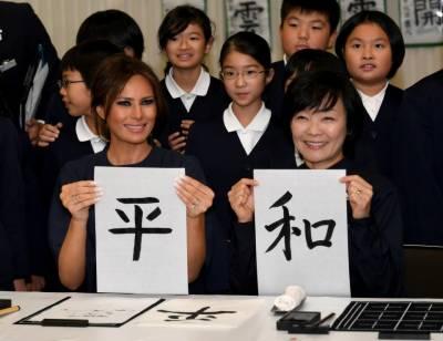 ملینیا ٹرمپ کی جاپانی خاتون اول کے ہمراہ شاپنگ،اسکول کا بھی دورہ کیا