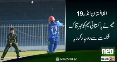 افغانستان انڈر 19 ٹیم نے پاکستانی ٹیم کو عبرتناک شکست سے دوچار کر دیا