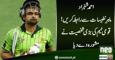 قومی ٹیم کے اوپننگ بیٹسمین احمد شہزاد کو ماہر نفسیات سے رجوع کرنے کا مشورہ دیدیا گیا