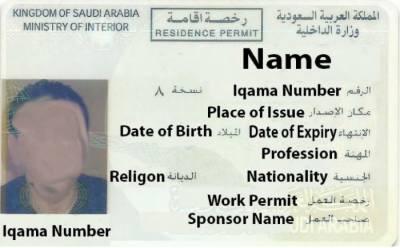"""سعودی عرب میں ویب سائٹ کے ذریعے """"اقامتی شناختی کارڈز"""" کا اجراء شروع"""