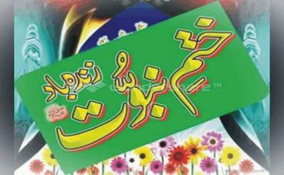 پنجاب اسمبلی میں عقیدہ ختم نبوت کو نصاب کا حصہ بنانے کی قرارداد منظور