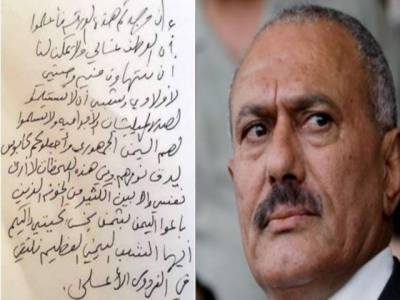سابق یمنی صدر کی وصیت منظر عام پر آگئی اس میں کیا لکھا تھا پڑھ کر افسردہ ہو جائیں گے