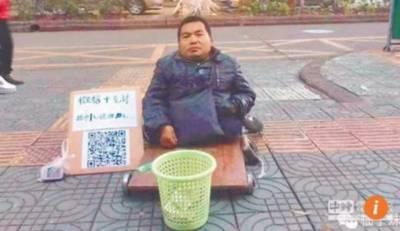 چینی بھکاریوں نے اسمارٹ فون کے ذریعے خیرات وصول کرنا شروع کر دی