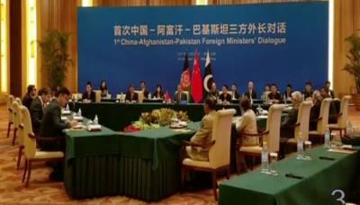 پاکستان، چین اور افغانستان سیاسی مصالحتی عمل کو فروغ دینے پر متفق
