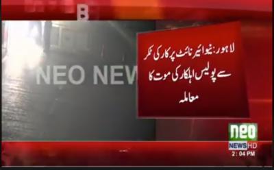 لاہور،سال نو کاجشن مناتے ہوئے بااثر شخصیت کے بیٹے نے ناکے پر کھڑے پولیس اہلکاروں کو کچل دیا،ایک جاں بحق