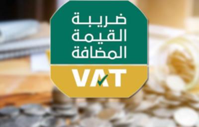 سعودی عرب میں ویلیو ایڈڈ ٹیکس سے مستثنیٰ کون کون سی اشیاء ،جانیئے