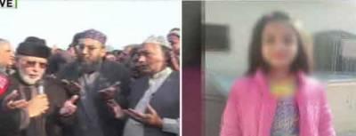 قصور میں قتل کی گئی 7 سالہ زینب کی نماز جنازہ ادا کر دی گئی