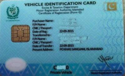 محکمہ ایکسائز کا گاڑیوں کی رجسٹریشن بکس کی جگہ مارچ ک سےسمارٹ کارڈ شروع کرنے کااعلان