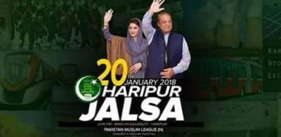 مسلم لیگ ( ن) آج ہری پور میں سیاسی طاقت کا مظاہرہ کرے گی